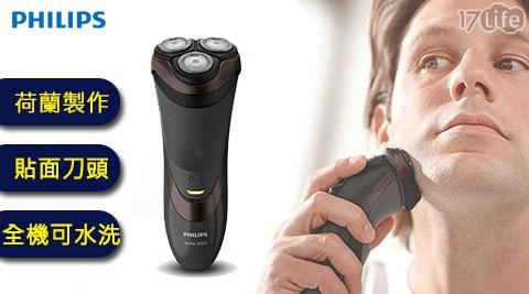 飛利浦/Philips/乾式電鬍刀/電鬍刀/S3520/三刀頭電鬍刀/三刀頭/刮鬍刀