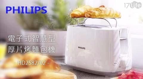【PHILIPS飛利浦】電子式智慧型厚片烤麵包機HD2582/02(白