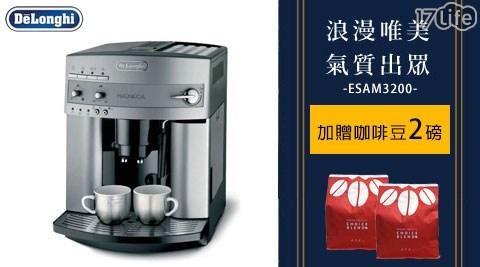 咖啡機/全自動/咖啡/美式/迪朗奇/飛利浦/營業用
