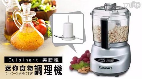 Cuisinart美膳雅/Cuisinart/美膳雅/DLC-2ABCTW/調理機/迷你/研磨機/磨豆機