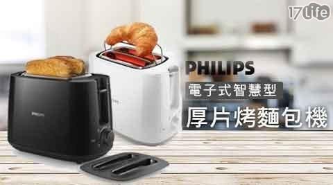 PHILIPS飛利浦/PHILIPS/飛利浦/烤麵包機/厚片烤麵包機/厚片/HD2582/麵包機/吐司/烤箱/吐司神器/烤吐司/烤麵包
