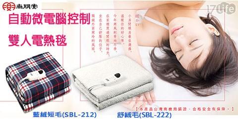 【尚朋堂】微電腦雙人電熱毯-藍絨短毛SBL-212