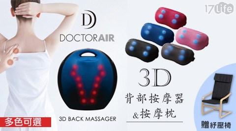 只要7,980元(含運)即可享有【DOCTOR AIR】原價10,670元3D背部按摩器(RT2109)+3D按摩枕(MP001)(贈紓壓椅)1組,背部按摩器/按摩枕多色任選。