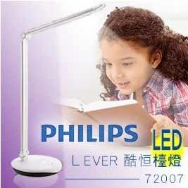 飛利浦 酷恒LED檯燈72007