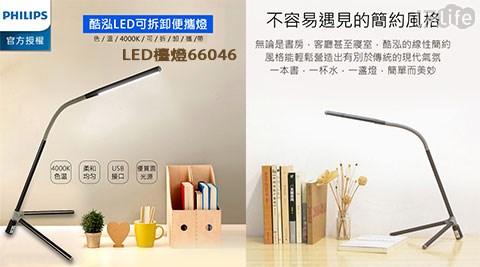 【PHILIPS飛利浦】酷泓可攜式LED檯燈66046(鐵灰色) (加