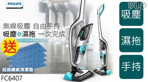 吸塵器/拖地機/掃地機/拖地吸塵器/飛利浦/FC8016/3合1/清潔/輕掃