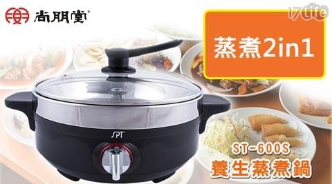 【尚朋堂】養生蒸煮鍋ST-600S(加贈康寧密扣玻璃保鮮盒)
