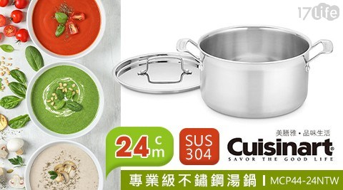 【Cuisinart美膳雅】專業級不鏽鋼炒鍋/炒鍋/Cuisinart/美膳雅/不鏽鋼/湯鍋/鍋具/煎鍋/MCP44-24NTW