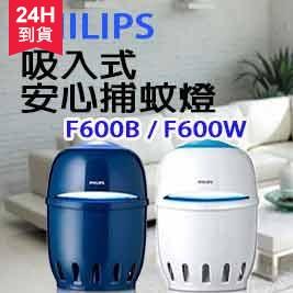 【24H】飛利浦吸入式捕蚊燈F600B/F600W