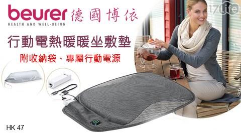 HK47/beurer/博依/德國/電熱/坐墊/屁墊/暖暖/加熱/行動電源