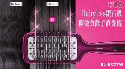 【Babyliss】鑽石級瞬效負離子直髮梳 BL-BC7TW