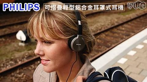 【PHILIPS飛利浦】/可摺疊/輕型/鋁合金/耳罩式/耳機/SHL9450