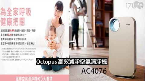 【PHILIPS 飛利浦】Octopus 高效濾淨空氣清淨機AC4076