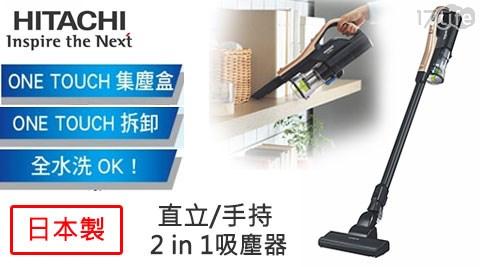 日立/手持兩用無線充電吸塵器/無線充電吸塵器/吸塵器/PVXFL300T/無線吸塵器/直立吸塵器/手持吸塵器