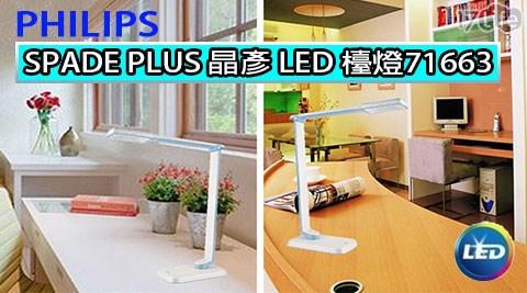 飛利浦/檯燈/LED
