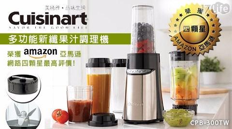【Cuisinart 美膳雅】多功能新纖果汁調理機 CPB-300TW