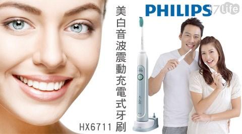 PHILIPS/飛利浦/美白音波/震動充/電式牙刷/ HX6711