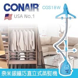 CONAIR-奈米銀纖巧直立式蒸熨機CGS18W