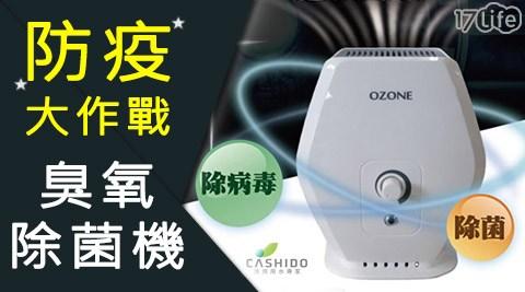 CASHIDO/華仕德/空氣臭氧除菌機/除菌機/除菌/抗菌