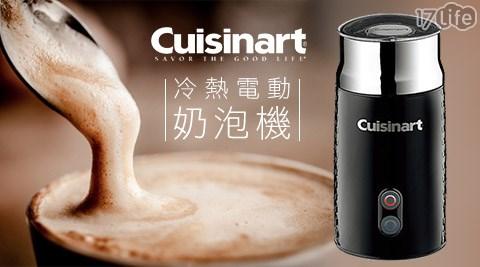 【Cuisinart 美膳雅】冷熱電動奶泡機 FR-10TW