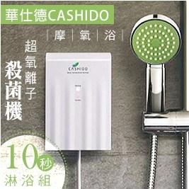 CASHIDO摩氧浴-10秒淋浴組