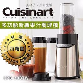 Cuisinart 美膳雅果汁機 CPB-300TW