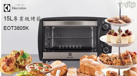 烤箱/不鏽鋼/伊萊克斯/15公升