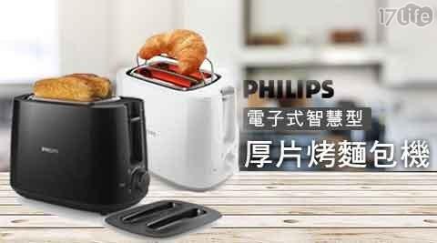 PHILIPS飛利浦/PHILIPS/飛利浦/烤麵包機/厚片烤麵包機/厚片/HD2582/麵包機/吐司