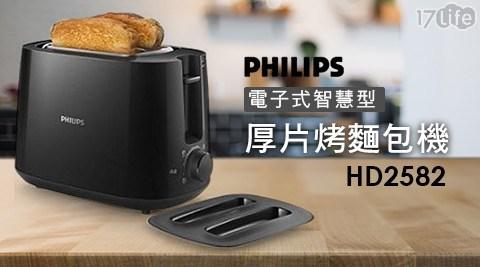 【PHILIPS飛利浦】電子式智慧型厚片烤麵包機(黑色)HD2582
