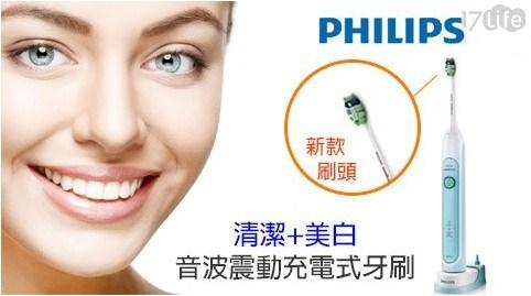 PHILIPS/飛利浦/美白/音波/震動/充電式/牙刷/HX6711/音波牙刷/標準型/刷頭