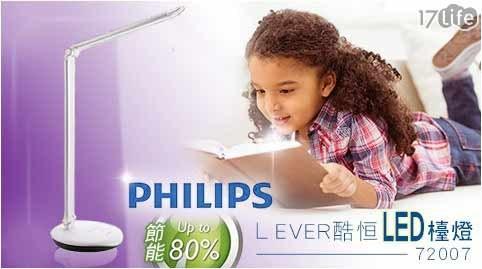 【PHILIPS飛利浦】LEVER酷恒LED檯燈72007(時尚銀)