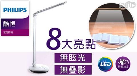 LED/飛利浦/檯燈/桌燈/照明/LED檯燈/書桌燈/節能/節能檯燈