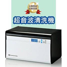 【尚朋堂】超音波清洗機 UC-600L