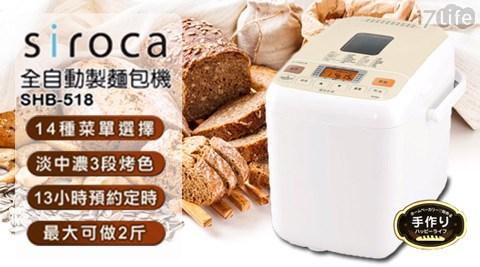 日本/Siroca/全自動/製麵包機/ SHB-518