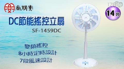 【尚朋堂】14吋DC節能搖控立扇SF-1459DC