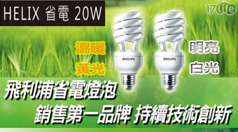 【PHILIPS飛利浦】HELIX 20W 螺旋型省電燈泡 白光/黃光