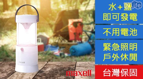 Maxell/水鹽發電LED提燈/提燈/停電/戶外露營/MS-T210