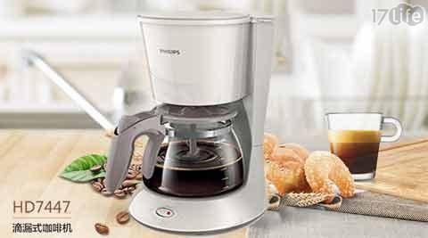 咖啡機/飛利浦/滴漏式咖啡機/滴漏式/冰滴/咖啡/咖啡壺