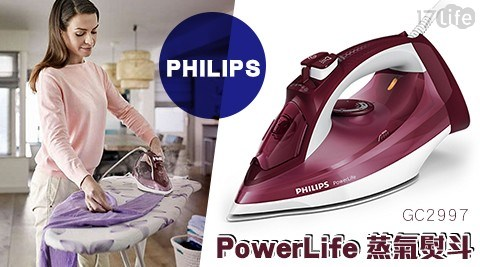 【PHILIPS 飛利浦】PowerLife 蒸氣熨斗GC2997