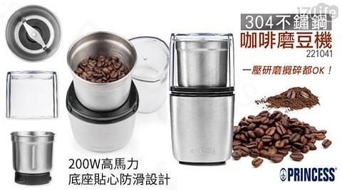 304不鏽鋼/咖啡/磨豆機