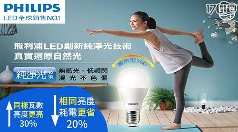 飛利浦/燈泡/LED/7W/廣角燈泡/LED白光/LED黃光/球型燈泡