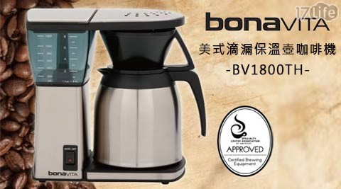 BONAVITA/美式滴漏咖啡機/咖啡機/BV1800TH/保溫壺咖啡機