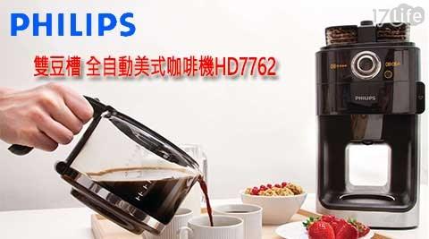 咖啡機/飛利浦/咖啡/美式咖啡機/全自動/HD7762/PHILIPS