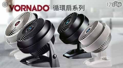 VORNADO/沃拿多/循環扇/VORNADO沃拿多/循環機/渦流空氣循環機/電風扇