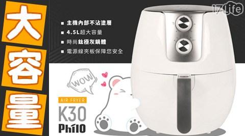 飛樂/philo/4.5L/K30/氣炸鍋/健康/免油