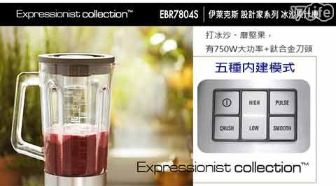 【Electrolux伊萊克斯】設計家系列冰沙果汁機EBR7804S