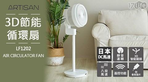 ARTISAN/LF1202/循環扇/風扇/電風扇/能風扇