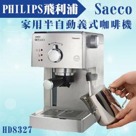 飛利浦Saeco 家用半自動義式咖啡機