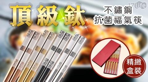 筷子/福氣筷/頂級鈦不銹鋼/抗菌筷/不鏽鋼筷/圍爐