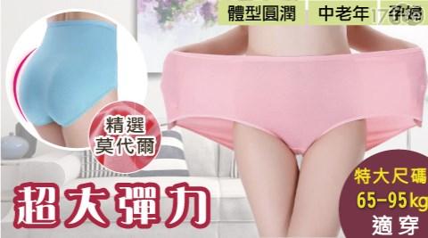 內褲/莫代爾內褲/大尺碼/大尺碼內褲